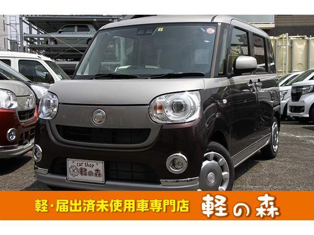 ダイハツ GメイクアップリミテッドSAIII 軽自動車 届出済未使用車