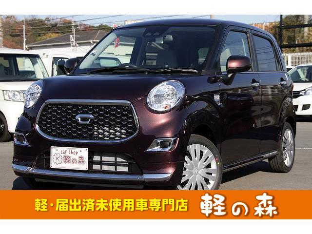 ダイハツ スタイルX リミテッド SAIII 軽自動車 届出済未使用車