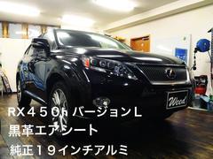 RXRX450h バージョンL