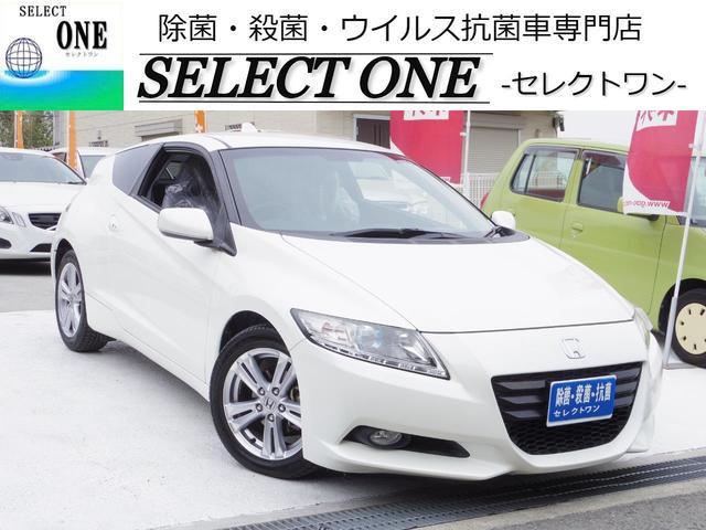 ホンダ CR-Z 日本カーオブザイヤー受賞記念車 ワンオーナー 禁煙 除菌車