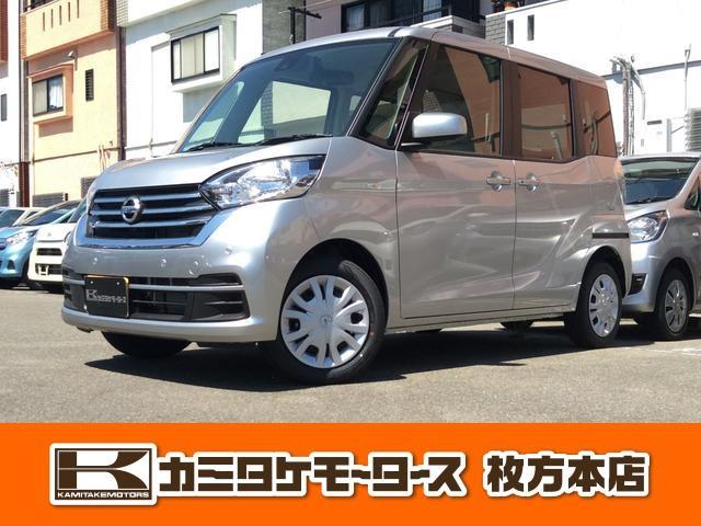 日産 X 軽自動車・キーフリー・アラウンドビュー