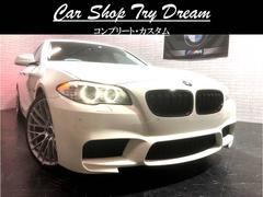 BMW523iハイライン 中期 M5仕様 コンプリートカー新品制作