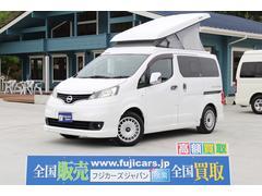NV200バネットバンキャンピングタウン広島 ポップコン ポップアップルーフ