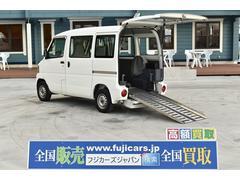 ミニキャブバン福祉車輛 スロープ 車イス1台 8ナンバー