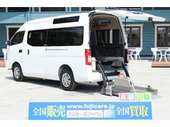 NV350キャラバンバン福祉車両 リアリフト 10人乗り 車椅子2基