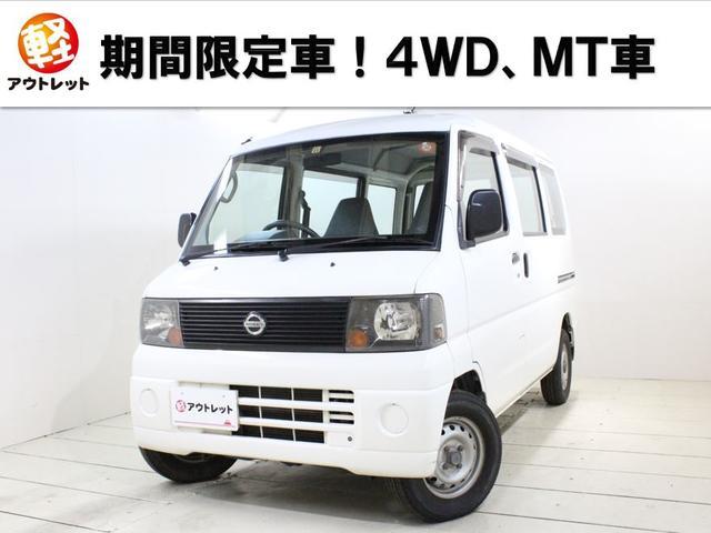 日産 DX 5MT 4WD 車検31年11月