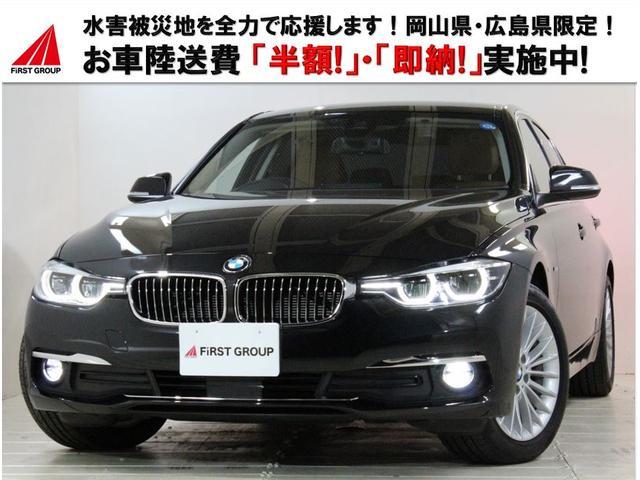 BMW 320d ラグジュアリー タン革 パワーシート バックカメラ