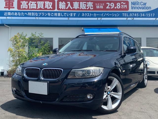 BMW 325iツーリング ハイラインパッケージレザー