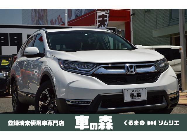 CR−Vハイブリッド(ホンダ) EX・マスターピース 中古車画像
