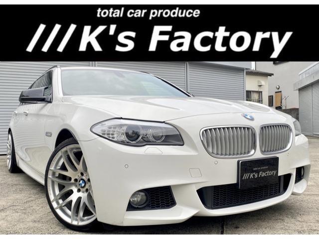 BMW 523iツーリング ツインサンルーフ/エナジ-19インチホイール/左右エアサス新品交換/Bluetooth/M5仕様カーボンミラー/カーボンドアノブ