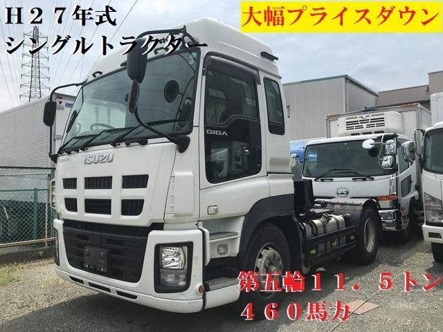 いすゞ ギガ  H27年・QKG-EXD52AD・シングルトラクター・ハイルーフ・スムーサー・460馬力