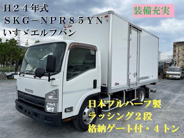 いすゞ エルフトラック  H24年式・SKG-NPR85YN・格納ゲート付ドライバン・サイドドア・フルワイド・6MT
