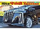2.5S 新車・7人乗り・オットマン・両側パワスライドドア・AC電源・Dオーディオ・Bluetooth・クリアランスソナー・レーダークル―ズ・LEDヘッド・オートハイビーム・衝突軽減ブレーキ・18インチアルミ(1枚目)