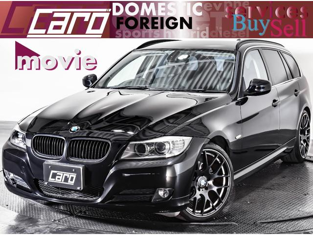 BMW 320iツーリング ハイラインパッケージ 正規輸入車 純正HDDナビ/黒革シート/19インチアルミホイール/キセノンヘッドライト/ETC