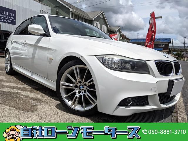BMW 320i Mスポーツパッケージ 自社ローン全国対応 HDDナビ スマートキー2個 ETC パワーシートフロントエアロバンパー下部無塗装ディフューザー付リアバンパー ファインカッティングアルミインパネ加飾アンソラジットルーフライニング