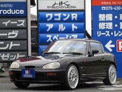 カプチーノベースグレード 新品車高調 17アルミ レクサス217カラー