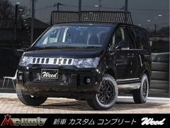 デリカD:5DパワーPKG 新車コンプリート BKスタイル