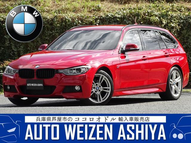 BMW 320dツーリングMスポーツ D車右/黒本革/ナビTVカメラ