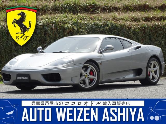 「フェラーリ」「360」「クーペ」「兵庫県」の中古車
