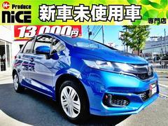 フィット13G・F 登録済未使用車 自動ブレーキ ホンダセンシング