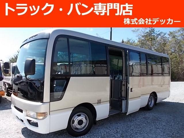 日産 マイクロバス ロングGL 28人乗 自動扉 AT NOX適