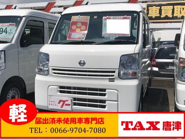 日産 DX 届出済未使用車 メーカー保証付
