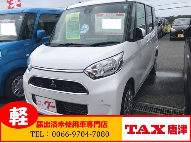 三菱 M e-アシスト 届出済未使用車 メーカー保証付