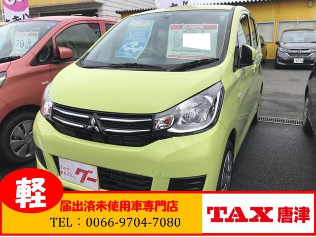 三菱 E  届出済未使用車 メーカー保証付
