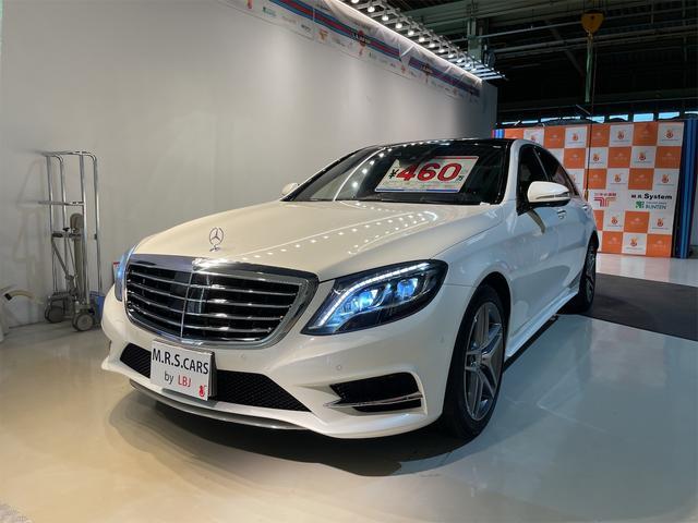 メルセデス・ベンツ S400hエクスクルーシブ S400h/エクスクルーシブ/AMGライン/Bluetooth接続/ETC/LEDヘッドライト/TV/クルーズコントロール/サイドカメラ/サンルーフ・ガラスルーフ/シートヒーター/ワンオーナー