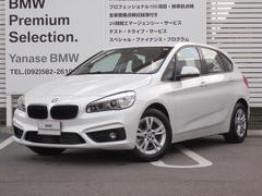 BMW218dアクティブツアラー プラスP バックカメラ 未使用車