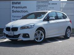 BMW218iアクティブツアラー Mスポーツ 登録済み未使用車