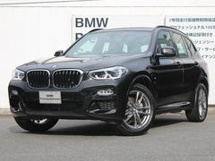 BMW X3xDrive 20d Mスポーツハイラインパッケージ
