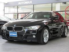 BMW320i Mスポーツ 1オーナー インテリセーフティ