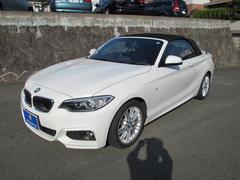 BMW220iカブリオレ Mスポーツ 黒革 HDDナビ Bカメラ