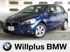 BMW218iアクティブツアラープラスPサポート コンフォート付き