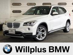 BMW X1sDrive 20i xライン 1オーナー禁煙 18アルミ
