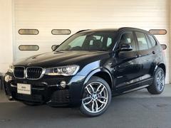 BMW X3xDrive 20d Mスポーツ 1オーナー禁煙