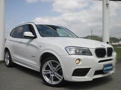 BMW X3xDrive 20d ブルーパフォマンスMスポーツP 1オナ