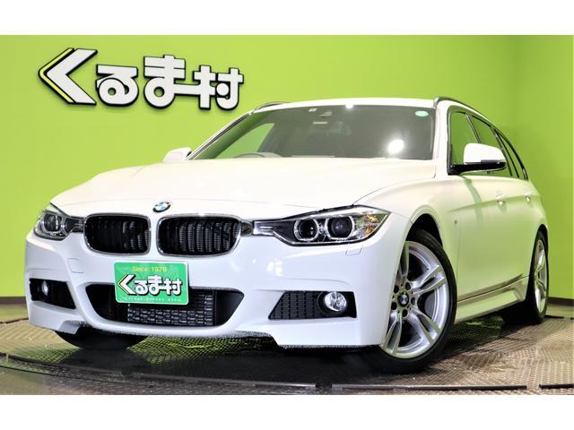 BMW 3シリーズ 320iツーリング Mスポーツ HDDナビ 18AW