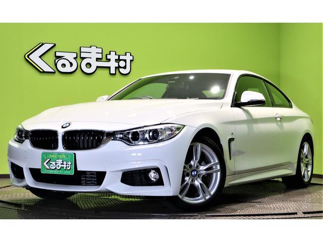 BMW 4シリーズ 420iクーペMスポーツ HDD インテリジェントセーフティ HDDナビ Bカメラ DVD インテリジェントセーフティ スマートキー アイドリングストップ オートHIDライト レーダークルーズ 18AW 8AT