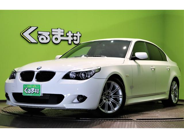BMW 5シリーズ 525i Mスポーツパッケージ 走行5.8万km 純正HDDナビ DVD ハーフレザー F席Pシート クルコン 革巻ステア DTC DSC オートHID&フォグ ETC 純正18AW ディーラー車 右H 6AT