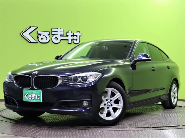 BMW 320iグランツーリスモ HDDナビ Bカメラ メモリーPシート クルコン Pバックドア スマートキー Pスタート オートHIDライト ETC ミラーウィンカー アイドリングS 17AW 4気筒ターボ 8AT