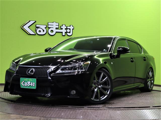 レクサス GS GS250 Fスポーツ フルセグHDDナビ Bカメラ トランクスポイラー 茶本革シートエアコン スマートキー 革巻ステア クルコン オートLED&フォグ ミラーウィンカー ETC RS-R車高調 19AW 6AT