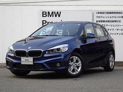BMW218dアクティブツアラー バックカメラ 登録済未使用車
