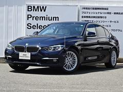 BMW330eラグジュアリー プラグインハイブリッド