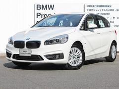 BMW218dアクティブツアラー ラグジュアリー 未使用車
