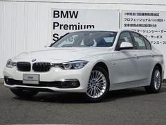 BMW318i ラグジュアリー 登録済未使用車 禁煙車