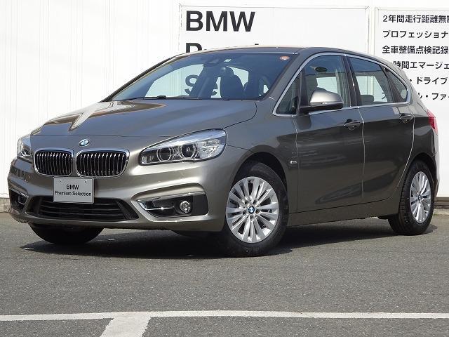 BMW 218iアクティブツアラー ラグジュアリー 登録済未使用車