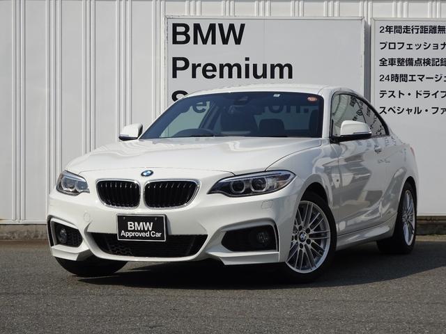 BMW 220iクーペ Mスポーツ PサポートPKG ワンオーナー