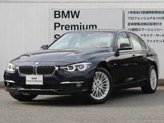 BMW320iラグジュアリー  登録済未使用車